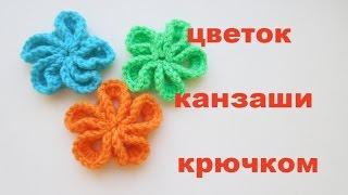 Как связать цветок крючком. Канзаши цветок. Цветы Японии. Kanzashi flower crochet.