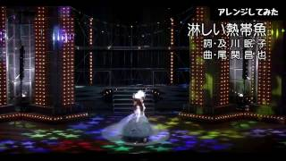 niconico http://www.nicovideo.jp/watch/sm30184840) 以前に作ったアレ...