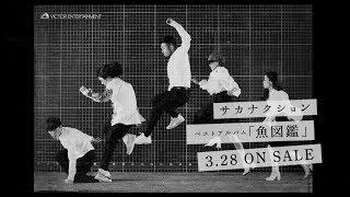 サカナクションBEST ALBUM「魚図鑑」TV SPOT