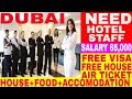 DUBAI LATEST JOBS REQUIRD HOTEL STAFF SALARY 65,000 RS
