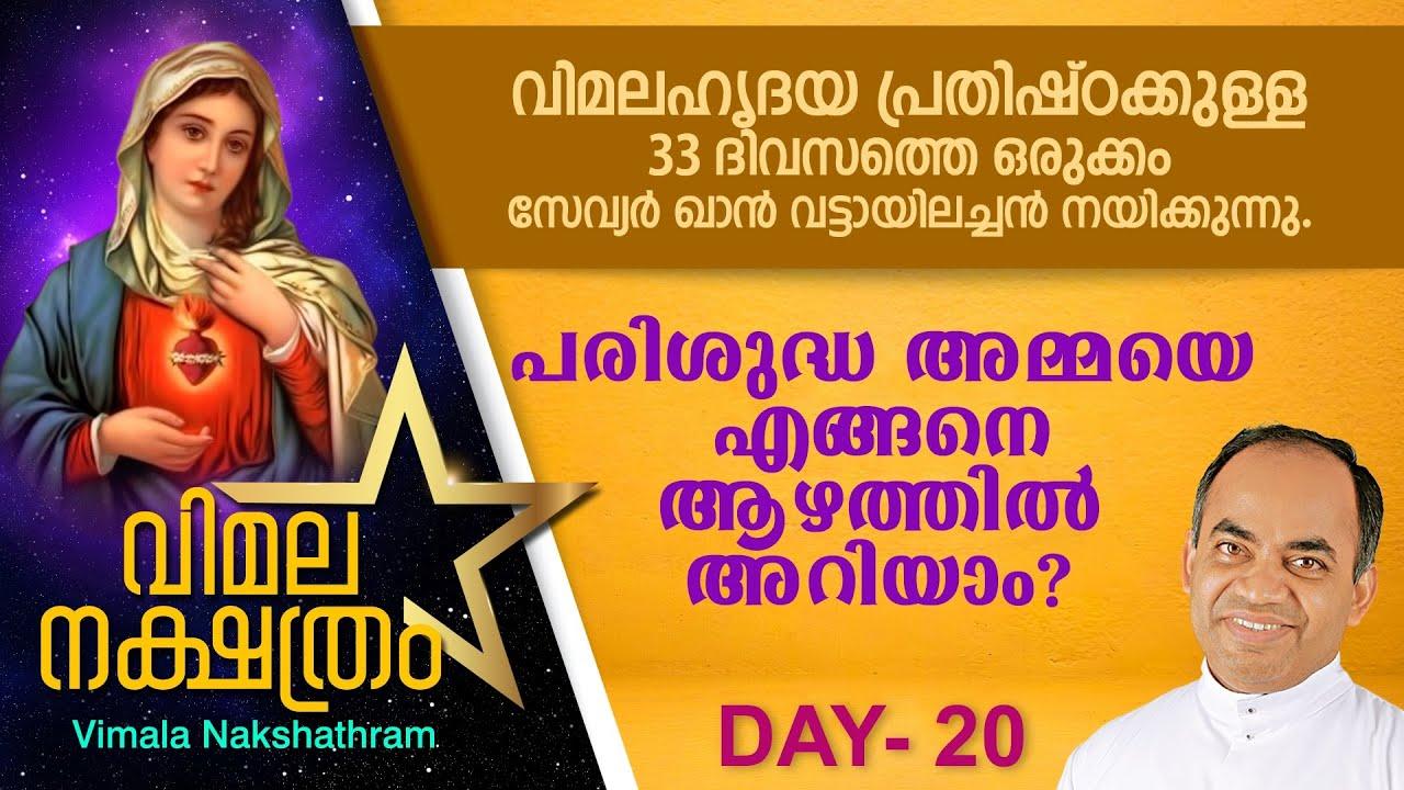 വിമലഹൃദയ പ്രതിഷ്ഠാ പ്രാര്ത്ഥന - DAY 20