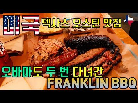 [오스틴부부 VLOG#4] Franklin BBQ from Austin, Texas 오스틴 맛집 프랭클린 바베큐 방문(4K)