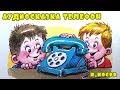 Слушать сказку Телефон Аудиосказки Н Носова для детей mp3
