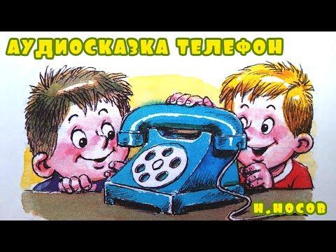 Смотреть мультфильм телефон носова