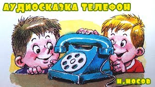 Слушать сказку Телефон | Аудиосказки Н.Носова для детей
