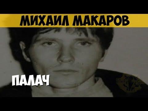 Михаил Макаров. Серийный убийца, маньяк. Палач. Убийца детей