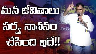 All Our Lives Were ruined by only One Thing | Veeramachaneni Ramakrishna | Gold Star Entertainment