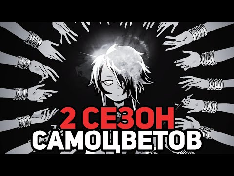 Houseki No Kuni [Теория]: когда выйдет второй сезон Страны Самоцветов?