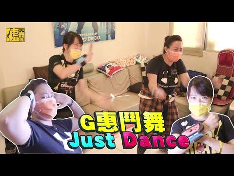G惠鬥舞 JUST DANCE