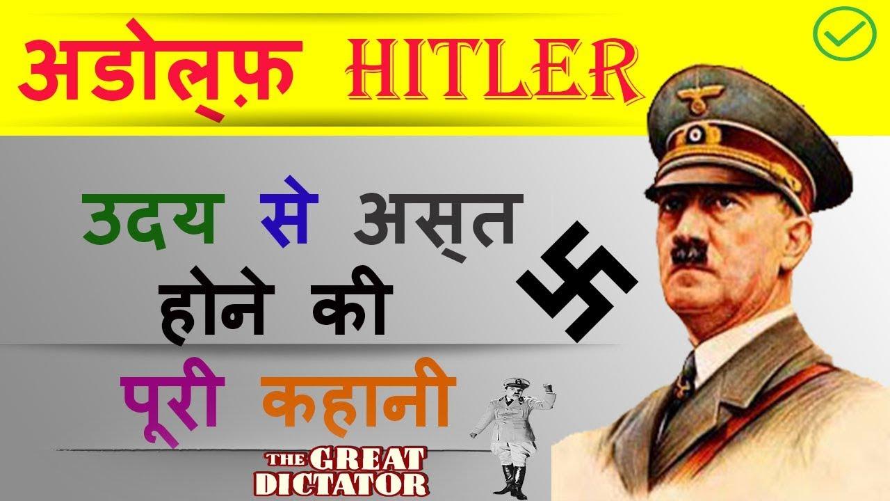 Hitler Book In Hindi