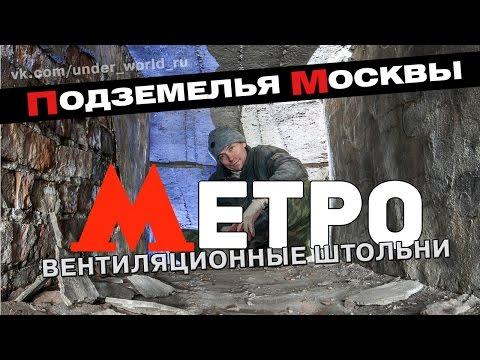знакомства москва метро