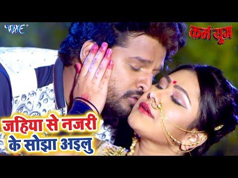 Ritesh Pandey (2019) का सबसे रोमांटिक #Video Song - Jahiya Se Najari Ke Sojha Ailu - Movie Song 2019
