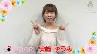 2015年ボンバーガール 実崎ゆうみの自己紹介ビデオ ボンバーガールブロ...