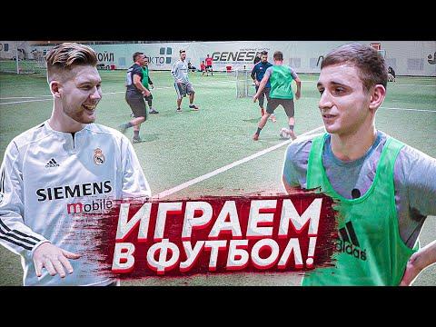 Команда ЛИТВИНА против Команды Германа! / Миша Литвин играет в футбол (2 часть)