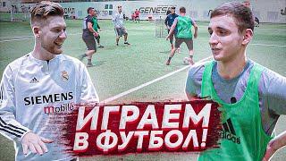 Команда ЛИТВИНА против Команды Германа Миша Литвин играет в футбол 2 часть