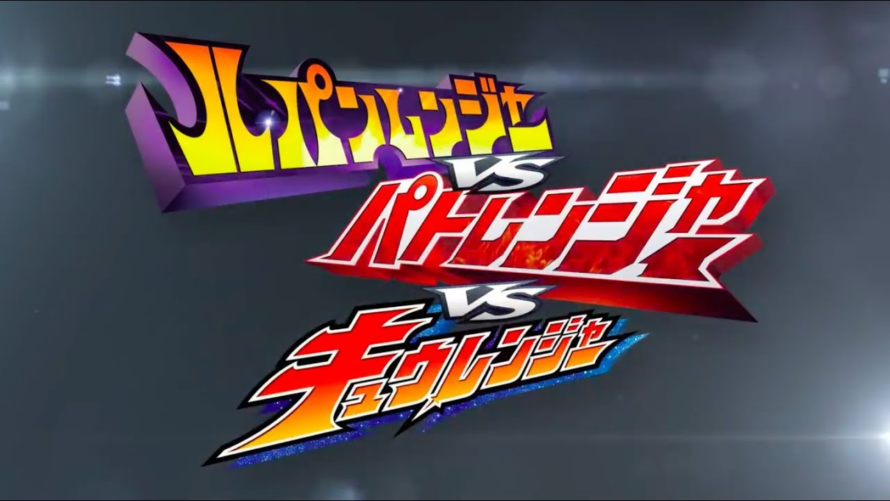Lupinranger Vs Patranger Vs Kyuranger V Cinema Trailer English Subs