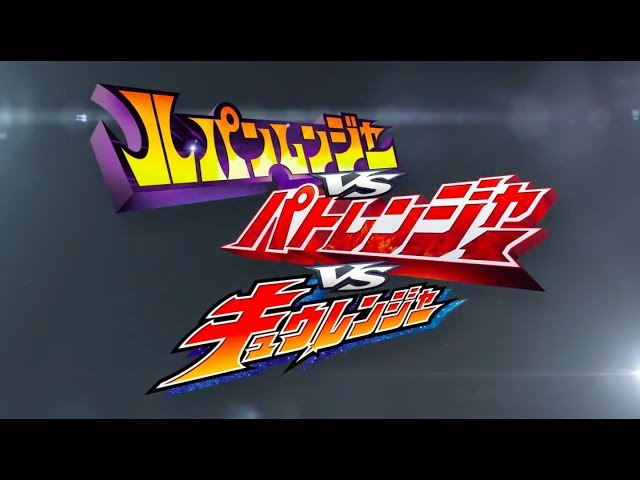 Lupinranger VS Patranger VS Kyuranger- V-Cinema Trailer (English Subs)