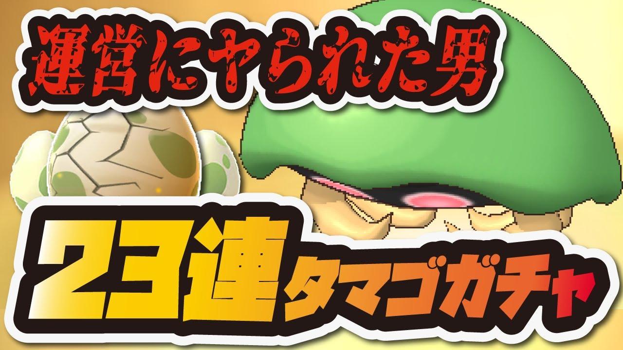 【ポケマス】世界最速、衝撃の神引き!?色違いカブト狙いでいわタマゴ23連ガチャ!【ポケモンマスターズ】