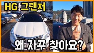경남,부산중고차 1위 차량! HG그랜저 중고차 이만한 …