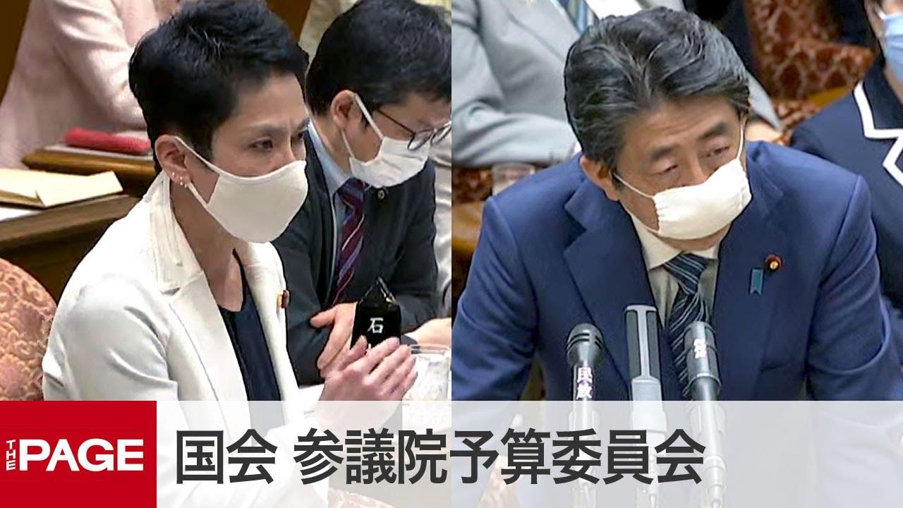 中継 ライブ 国会 総務省 情報通信審議会 審議中継