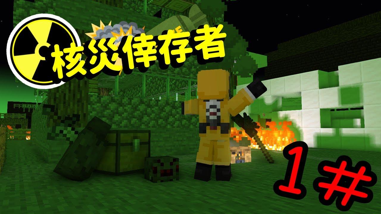 Minecraft【 劇情冒險】核災倖存者 |第一回 - YouTube