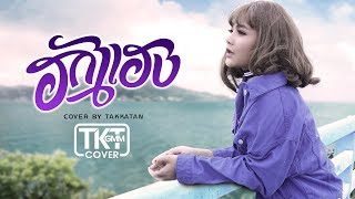 ฮักแฮง - ตั๊กแตน ชลดา [COVER VERSION]