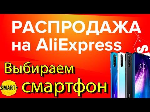 """8 """"желанных"""" смартфонов на распродаже """"AliExpress 10 лет"""". Выбираем."""