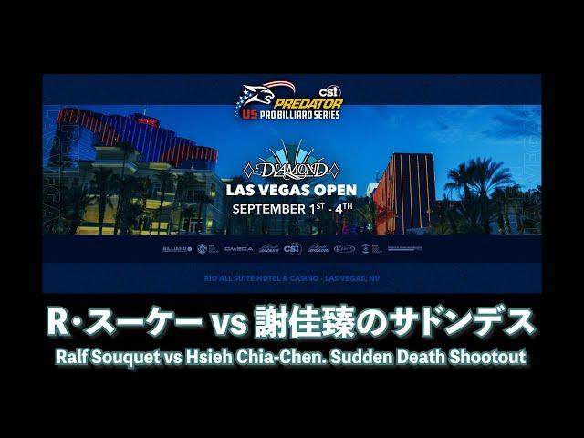 R・スーケー vs 謝佳臻のサドンデス(シュートアウト)。『2021ラスベガスオープン』勝者側最終マッチ
