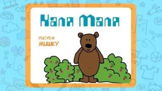 Как нарисовать мишку Видео урок рисования для детей 3 5 лет Рисуем медведя Каля Маля