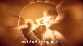 [요한계시록20] 귀신의 영과 십자군 전쟁- 강세창 목사