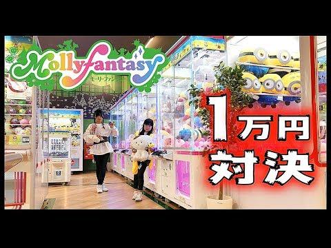モーリーファンタジー🌟クレーンゲーム妹と1万円対決!まさかのハプニング?衝撃の映像😭【のえのん番組】