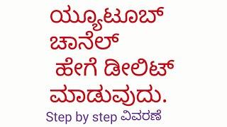 How to delete YouTube channel in Kannada (MOBILE) 2018/ಯುಟ್ಯೂಬ್ ಖಾತೆ ಹೇಗೆ ಡಿಲೀಟ್ ಮಾಡುವುದು.