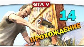 ч.14 Прохождение GTA 5 - Неубиваемый