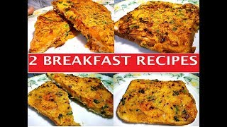 झटपट ब्रेड से बनायें 2 तरह का नाश्ता|2 type of Breakfast Recipes|Lunchbox Recipe
