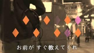 『ネムルバカ』 作詞:鯨井ルカ 作曲:PEAT MOTH(ピートモス) & 入...