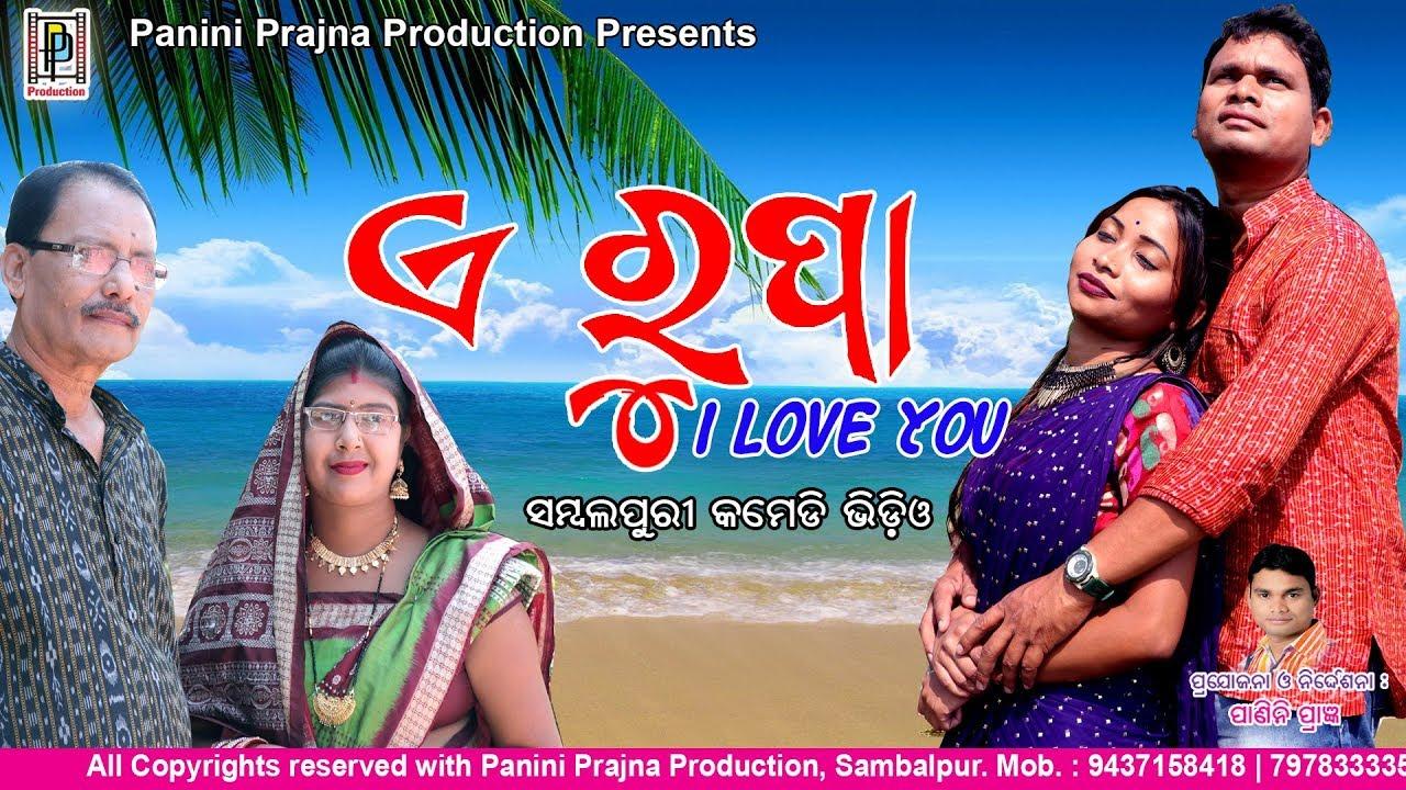 E Rupa I Love You // New Sambalpuri Comedy // PP Production