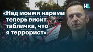 Навальный: «Над моими нарами теперь висит табличка, что я террорист»