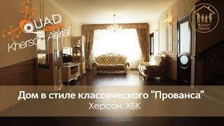 видео Экстерьер дома в стиле французского прованса