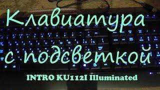 Клавиатура с подсветкой INTRO KU112I Illuminated