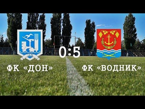 ФК «Дон» 0:5 ФК «Водник»