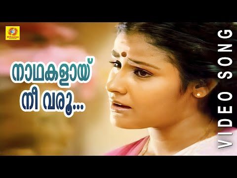 Ninnishtam Ennishtam Malayalam Movie Songs Lyrics - Nadangalay Nee Varu Lyrics