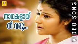 Evergreen Film Song |Naadhangalay nee || Ninnishttam Ennishttam || Malayalam Film Songs