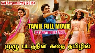 S/O Satyamurthy (2015) Tamil Dubbed Full Movie Story Explanation In Tamil   Best Romantic Comedy 