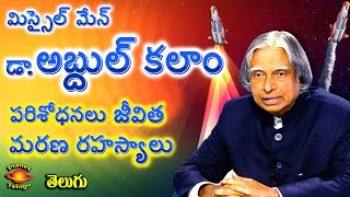a p j abdul kalam inventions and unknown life history in telugu by planet telugu