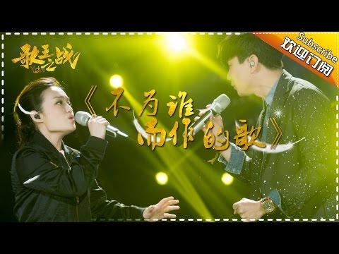 【歌王之战】徐佳莹《不为谁而作的歌》我是歌手第四季第13期 帮唱单曲纯享 20160408 I AM A SINGER 4 【官方超清版】