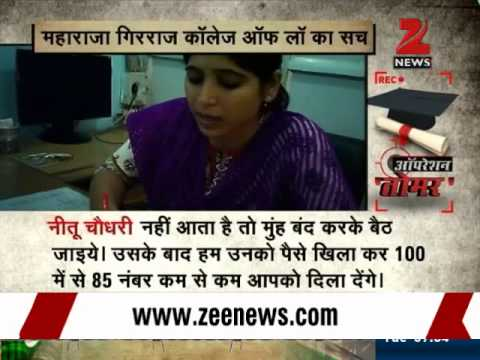 Zee Media Exclusive: Fraud exposed in Delhi-NCR's Law colleges