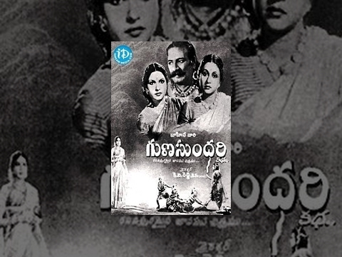 Gunasundari Katha Telugu Full Movie    Sriranjani, Kasturi    Kadiri Venkata Reddy    Rama Rao