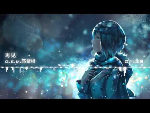 Nightcore - 再见 (G.E.M.邓紫棋)