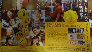 陰日向に咲く 2008 映画チラシ 2008年1月26日公開 【映画鑑賞&グッズ探...
