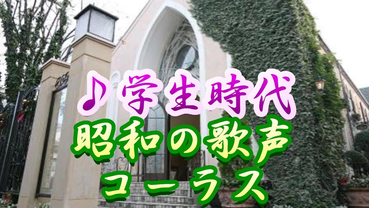 ♫ 学生時代 コーラス 昭和の歌 ペギー葉山が歌った。